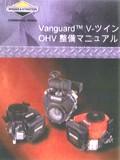 VanguardTM V-ツインOHV整備マニュアル