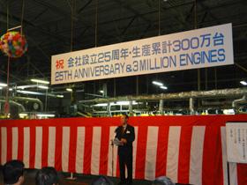 工場内で行われた式典のようす。  戸田社長の挨拶。